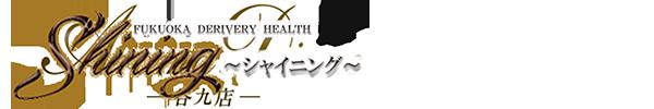 福岡デリバリーヘルス~シャイニング~デリヘル公式サイト
